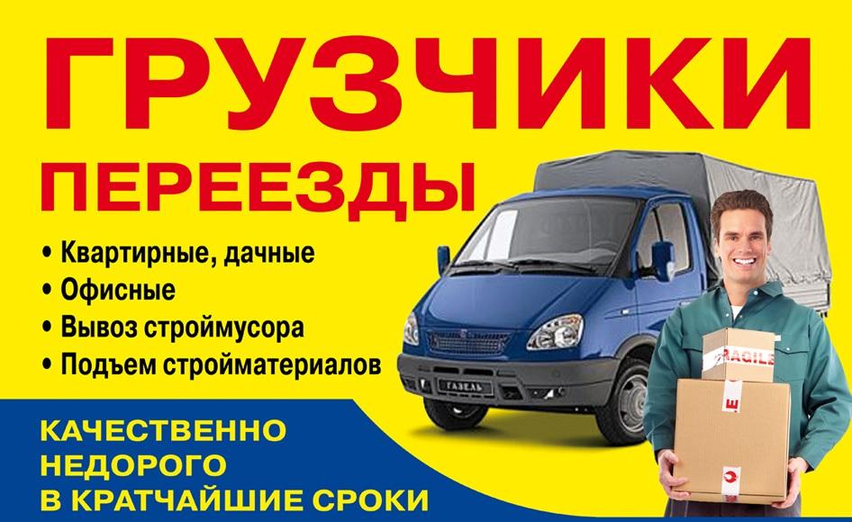 картинки с рекламой грузчиков книг оплачивается покупателем