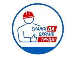 Специалист по охране труда