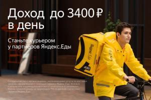 Курьер партнёра Яндекс Еда