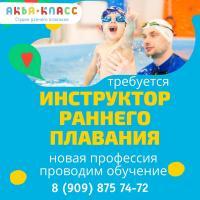 Инструктор раннего плавания - тренер по плаванию, обучаем