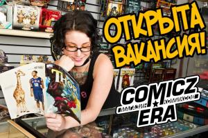 Продавец-консультант в магазин комиксов Comicz Era