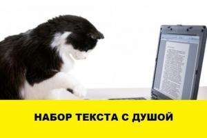 Наборщик текста- корректор печатник