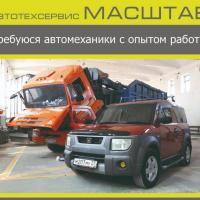 Автоэлектрик, Автомеханик