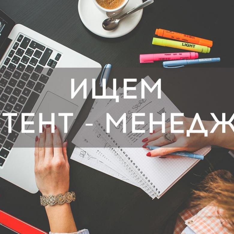 Удаленная работа контент менеджер вакансии удаленная работа по работе с текстом